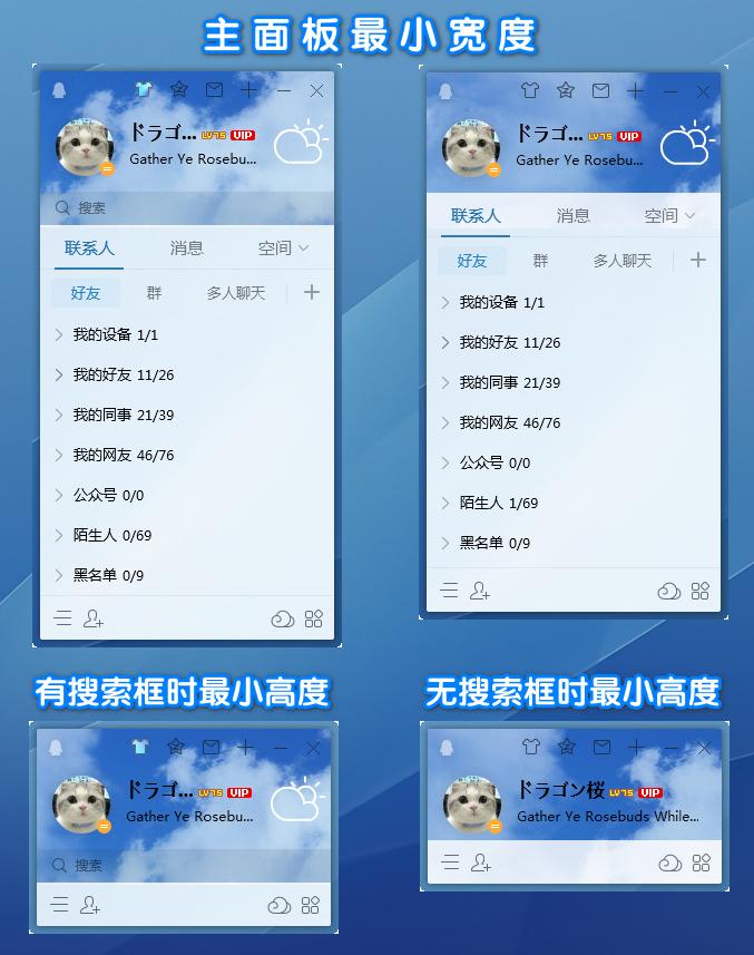 腾讯QQ正式版去广告特别版