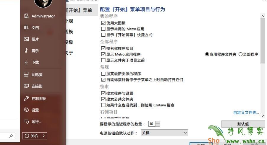 StartIsBack++中文特别版