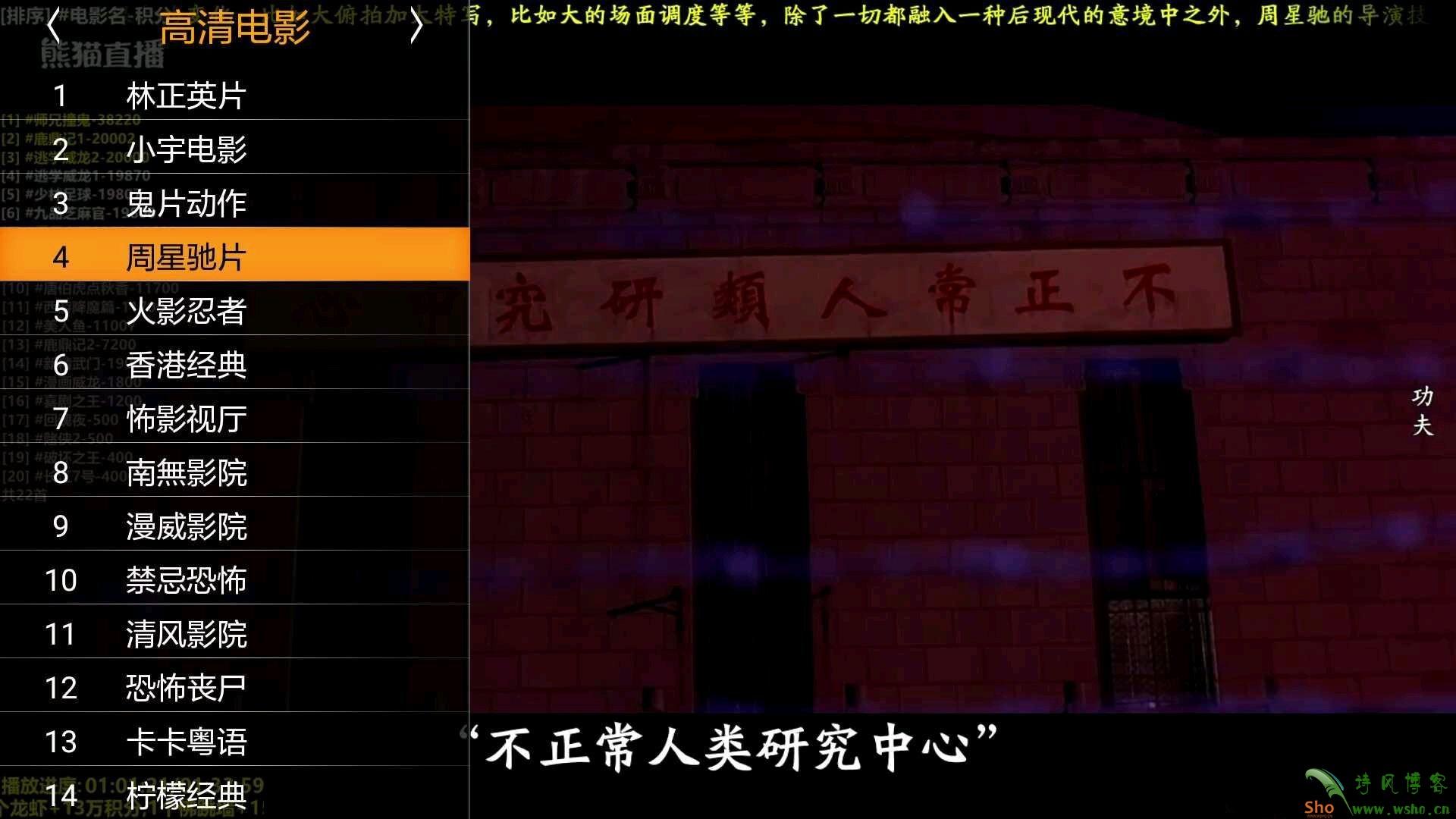 中国广电IPTV 电视版强势来袭
