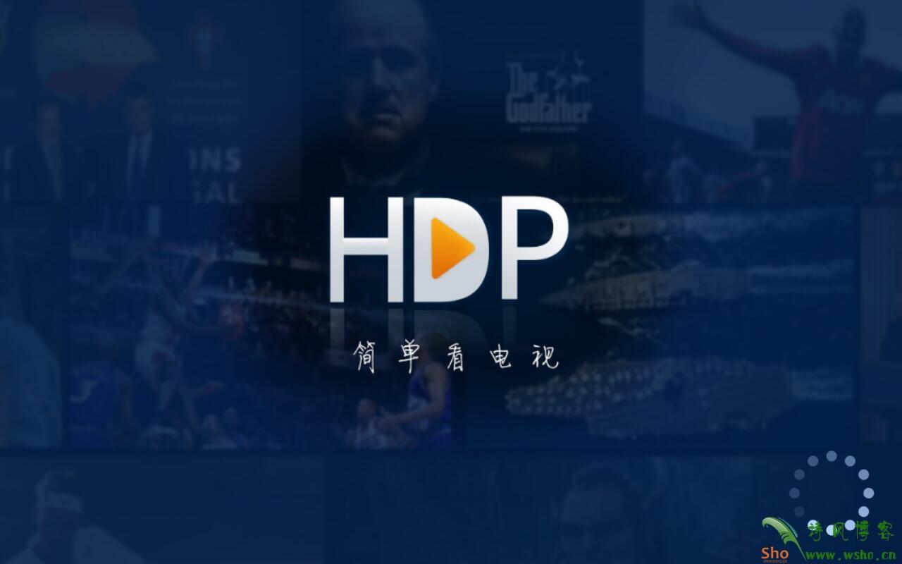 HDP直播 解除限制频道