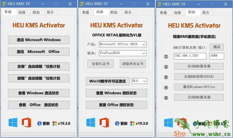 HEU KMS Activator  KMS离线激活工具