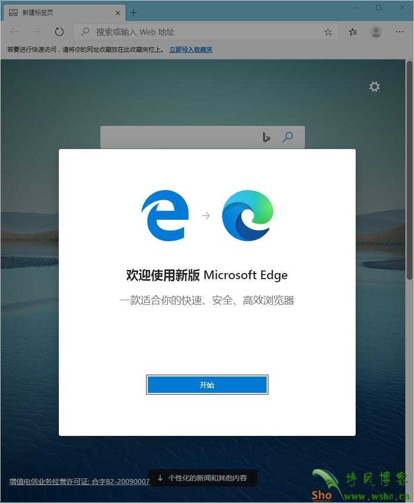 Microsoft Edge  绿色增强版